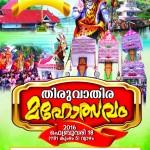 mahadevar (1)